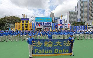 香港法輪功7.20反迫害遊行集會 當今世界正邪較量