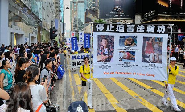香港法輪功學員21日在長沙灣舉行7.20法輪功反迫害14週年集會遊行,隊伍聲勢浩大沿途吸引許多中港民眾觀看。(攝影:宋祥龍/大紀元)