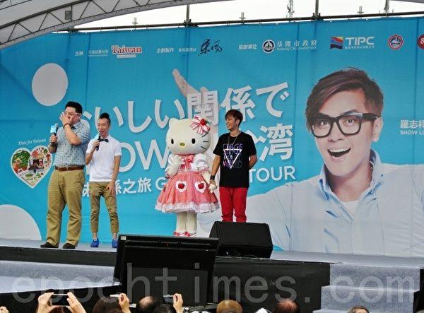 交通部觀光局副局長劉喜臨致詞時,羅志祥悄悄地牽起Hello Kitty的手,羨煞所有人。(攝影:周美晴/大紀元)