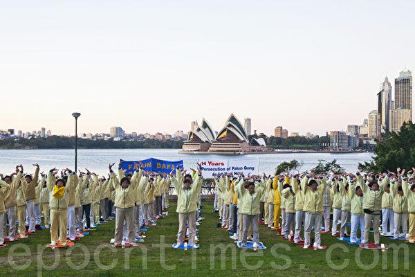 7月21日凌晨,2百多名悉尼的法轮功学员聚集在著名景区北悉尼的Bradfield Park,在黎明初起、东方破晓之时,开始集体晨练,向人们展示着法轮大法的美好。(袁丽/大纪元)