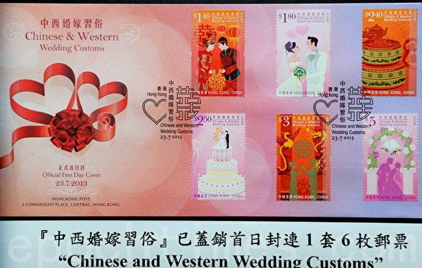 """香港邮政今日(七月八日)宣布,一套以""""中西婚嫁习俗""""为题的特别邮票及相关集邮品将于七月二十三日(星期二)推出发售。(摄影:宋祥龙/大纪元)"""
