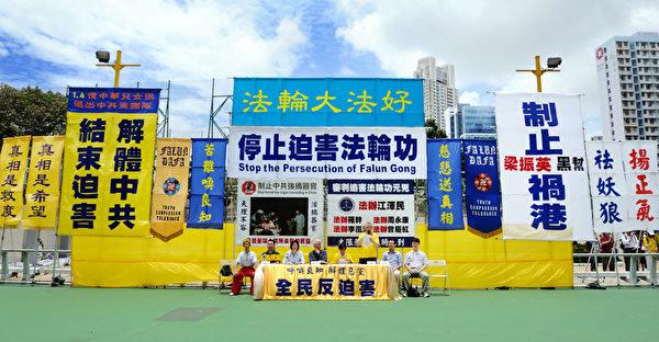 香港學員舉行反迫害十四年集會遊行,多位知名人士發言支持。
