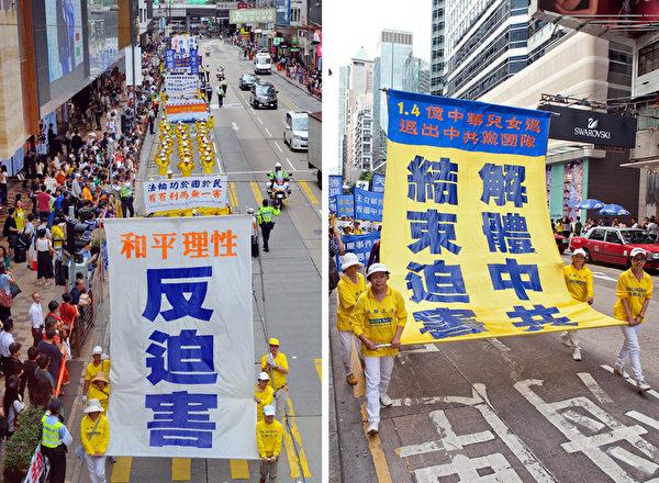 「解體中共 結束迫害」為主題的大規模遊行,震撼人心。