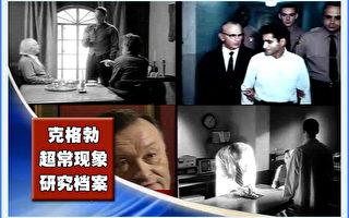 新唐人译制 《克格勃超常现象研究档案》