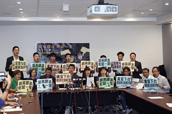 7月1日發起43萬人遊行要求梁振英下台的香港民間人權陣線宣布將於7月28日舉行遊行,反對黨官商勾結,要求陳茂波及梁振英下台。以「狼英謬波 蛇鼠一窩 貪官下台 撤回東北發展計劃」為遊行主題,預計有三千人出席。(攝影:潘在殊/大紀元)