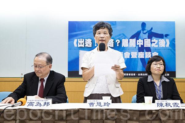 台灣投資中國受害者協會會長高為邦(左起)、《大紀元時報》發行人曹慧玲、社長陳秋霞。(攝影:陳柏州/大紀元)