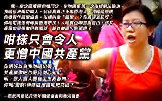 因怒斥青关会而暴红的香港女豪杰 遭富商杨受成抹黑