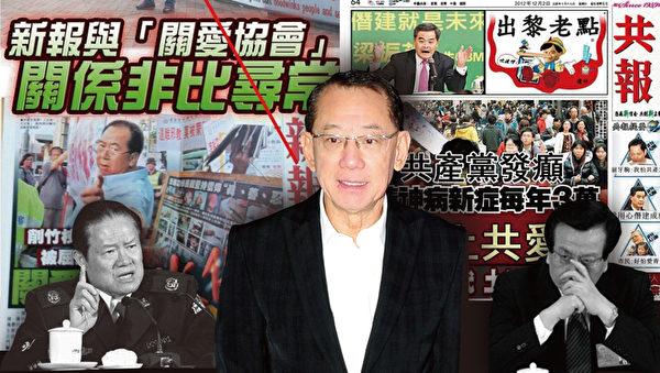 近日發生的香港7.14事件中,香港英皇集團主席楊受成控制的《新報》對事件公開造謠,誣陷法輪功。其後利用《東方新地》製作抹黑視頻,攻擊正義市民。敏感時刻,被稱為黑幫富商的楊受成與中共江澤民集團、地下黨員特首梁振英的團伙關係曝光。(合成圖片)