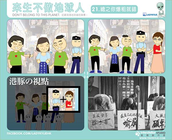 網民LadyKylie繪製了一幅支持林慧思老師的漫畫。LadyKylie說:「勁支持勇武女教師!!!!香港現在就是需要有這些敢站出來的人,難得有這種女性對住青關會這些受香港特衰警察包疪的黑社會都敢罵,卻信五毛抺黑剪片的港豬還 要罵她,如果一天你被土共搞,記住千萬不要投訴,被打也要一拳拳吃下去,千萬不要反抗!罵的人根本不知,青關會是犯法拿著菜刀在街上嚇人上了新聞都沒被起訴!港豬見棺材才會流淚」。(Facebook.cin/ladylikehk提供)
