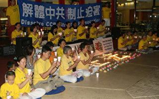亞特蘭大各界燭光夜悼  紀念法輪功反迫害14年