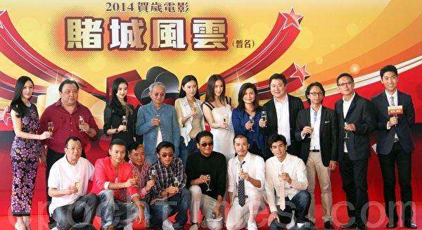由TVB投資的《賭城風雲》在電視城舉行新聞發佈會。(攝影:蔡雯文/大紀元)