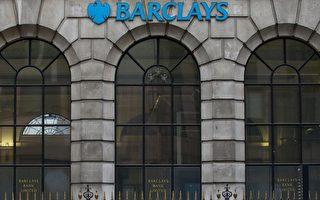 英第二大银行巴克莱及4名高管被控欺诈
