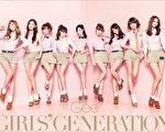 韩国青春偶像组合《少女时代》。(图/环球唱片提供)