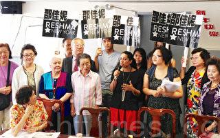 纽约市公益维护人民主党参选人邵佳妮(Reshma Saujani,讲话者)拜访华策会福寿老人中心,受到耆老欢迎。(摄影﹕陈天成/大纪元)