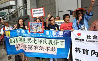 香港團體明星支持林慧思為法輪功仗義執言