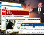 日前,一起发生在中国大连的涉及法轮功学员的案件引起世界主流媒体的聚焦。(大纪元合成图片)