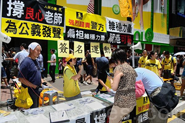 香港旺角行人专用区,有许多声援为法轮功仗义直言而被中共势力抹黑的林慧思老师的摊位,现场有许多民众前去签名支持。(宋祥龙/大纪元)