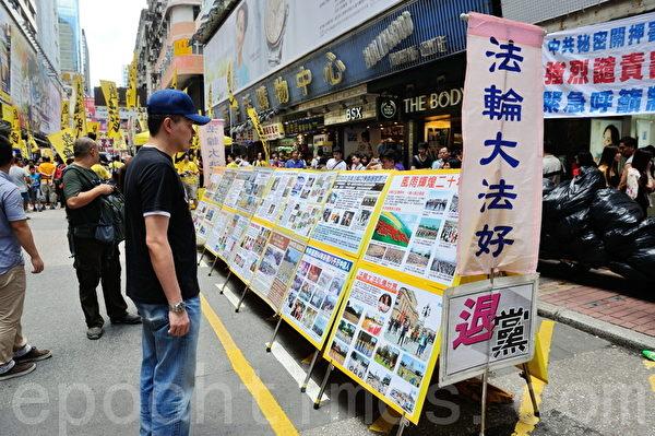 香港旺角行人專用區有不少法輪功學員擺出真相看板,吸引不少民眾觀看。(宋祥龍/大紀元)