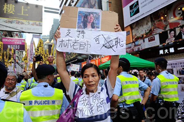 五个民间团体包括人民力量、热血公民和网民组织等,8月4日在香港旺角行人专用区集会,支持为法轮功仗义直言而被中共势力抹黑的林慧思老师。(宋祥龙/大纪元)