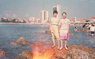 一對青島姐妹花14年生離死別的人生經歷