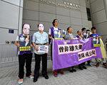 香港公民党成员8月7日到警察总部抗议警方在处理中共邪党团伙青关会侵扰法轮功真相点的事件中执法不公,沦为大陆公安。(潘在殊/大纪元)