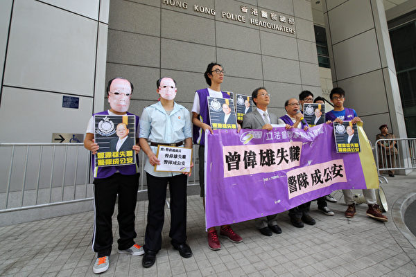 政黨抗議香港警方縱容青關會侵擾法輪功