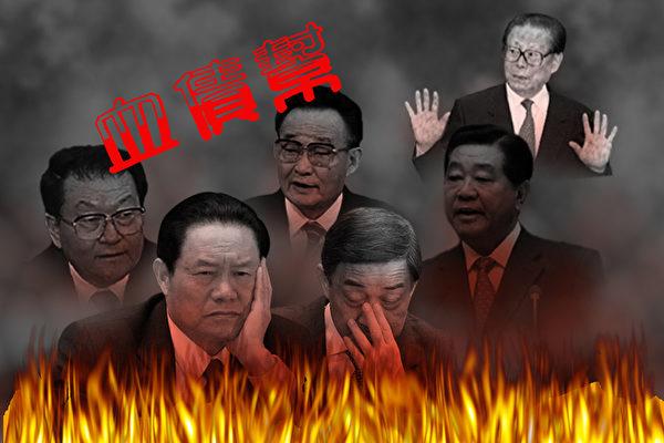 十多年來,以江澤民為首迫害法輪功的「血債幫」成員,犯罪累累,其中包括活摘法輪功學員器官的罪惡。(大紀元合成圖)