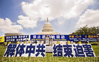 美國眾議院正式推出「281號決議案」,要求中共立即停止強摘法輪功學員的器官。圖為7月22日下午,來自全球的部分法輪功學員在華盛頓的國會山舉行「7.20」反迫害集會。(愛德華/大紀元)
