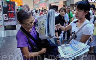 組圖:曝光被中共收買的香港老婦8秒偷大紀元報紙