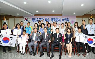 韓國特許17名朝鮮族抗日人士後裔入籍