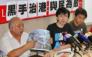 梁振英黑帮乱港 香港泛民派团体连遇袭