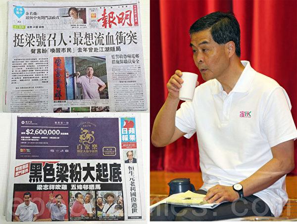 """替梁振英在前台""""维稳""""的黑社会背景人物,故意在香港媒体上高调接受采访,渲染""""要流血"""",配合梁振英公开恐吓香港全体市民。(大纪元制图)"""