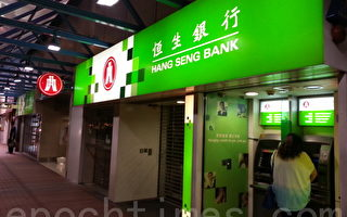 【股票透视】香港恒生银行