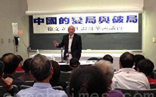 中國民主黨的創始人之一徐文立在溫哥華舉辦題為「中國的變局和破局」的演講。(攝影:邱晨/大紀元)