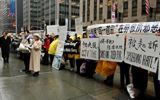 图为2006年1月23日,抗议人士在纽约无线电城剧场前举行新闻发布会,向纽约公众揭露无线电城上演的《同一首歌》幕后实质,并呼吁美国各界抵制中共输出其意识形态,反对中共向海外延伸迫害。(大纪元图片)