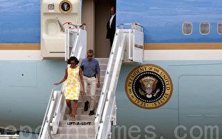 """奥巴马总统和第一夫人于8月10日搭乘""""空军一号""""抵达麻州鳕鱼角渡假。(摄影:徐明/大纪元)"""