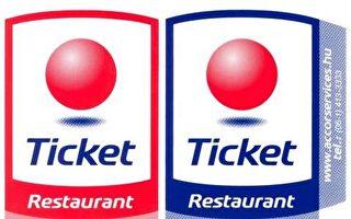 """法国有一种福利性餐券叫""""Titre Restaurant""""或""""Ticket Restaurant"""",由Edenred公司注册成为商业品牌。许多企业、公司通过餐券的形式给员工提供一种福利,即公司支付餐券的部分或全部金额,员工持此餐券可以就餐或到商店里买食物。(网络图片)"""