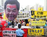 【熱點透視】「香港薄熙來」梁振英 將面臨兩個審判