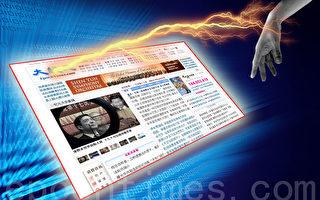 薄案開審前,《大紀元》網站再度挫敗中共發起的網絡攻擊。(大紀元合成圖片)