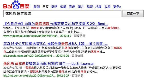 """在搜索""""薄熙来 器官摘取""""时,第一条是新唐人电视评论节目制作人石涛的一集节目《血腥的器官摘取 作者获诺贝尔和平奖提名》。(网络截图)"""