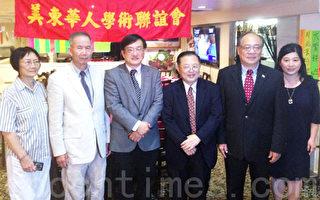 美东华人学术联谊会38届年会周日举行