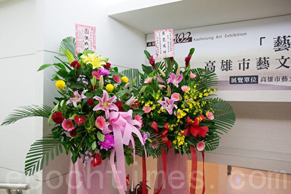 """""""艺协-韵采变奏曲""""祝贺鲜花(郑顺利/大纪元)"""