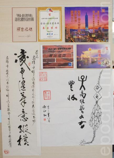 """""""艺协-韵采变奏曲""""来自各艺文界贺词(郑顺利/大纪元)"""