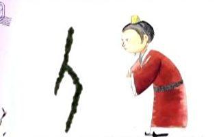【经典天下】汉字之美