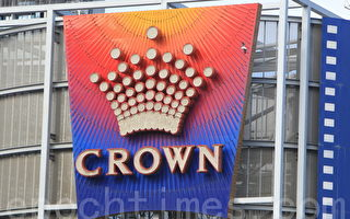 10名在華獲罪的澳洲皇冠賭場僱員已被釋放。(陳明/大紀元)
