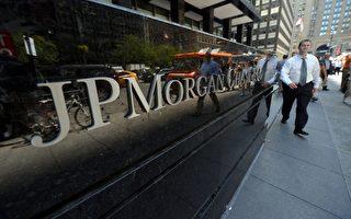再罰60億美元 摩根大通今年官司風險多