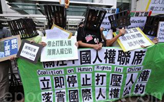 港團體籲國際社會 阻中共打壓人權