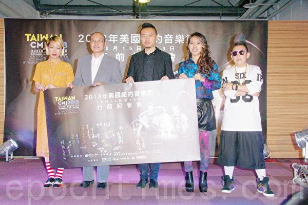 王若琳、朱文清局長、葛仲珊、DJ Noodle。(攝影:黃宗茂/大紀元)
