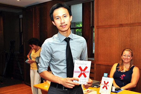 8月29日,在多伦多大学公民实验室(The Citizen Lab)工作的谷歌政策研究员Jason Q. Ng在多伦多大学发布他的新书《微博上的封锁》(Blocked on Weibo)。(摄影:周行/大纪元)