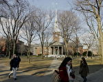 美国名校拥有庞大的捐款用以资助学生,获得哈佛和耶鲁大学助学金的一般学生只须支付大约四分之一的学费。图为哈佛大学校园。(Joe Raedle / 2006 Getty Images)